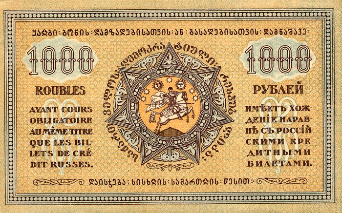 1000 грузинских рублей