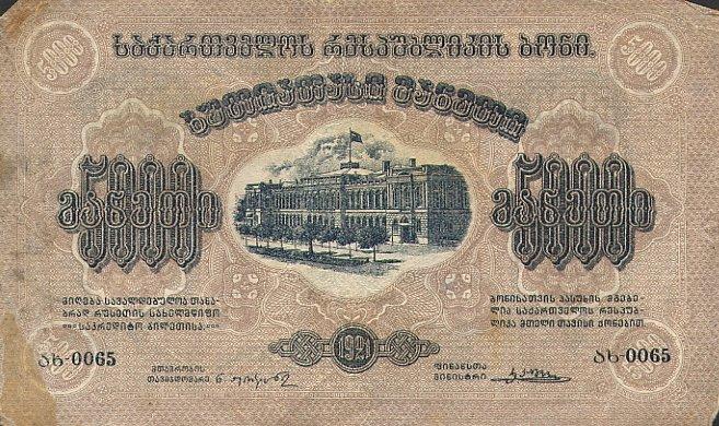 5000 грузинских рублей