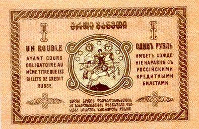 1 грузинский рубль