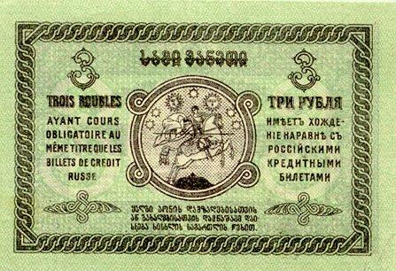 3 грузинских рублей