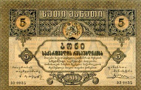 5 грузинских рублей