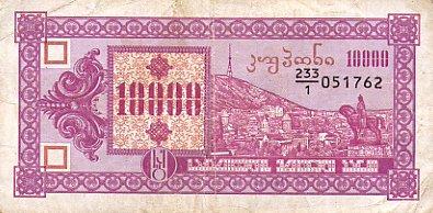10000 купонов лари