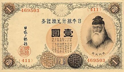 1 первая бумажная иена