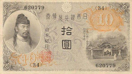 10 первых бумажных иен