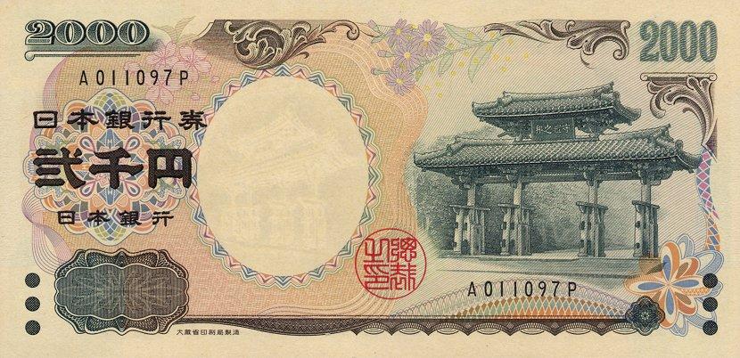 2000 японских иен