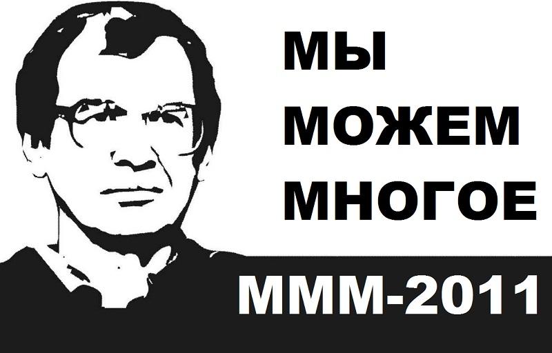mavrodi_MMM