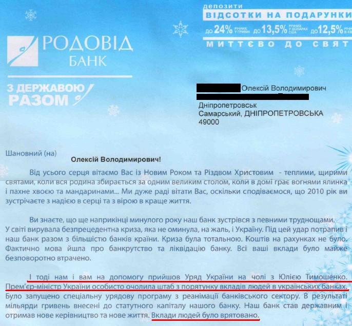 письмо вкладчикам Родовид Банка