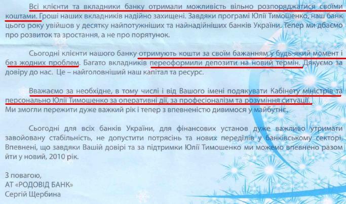 письмо вкладчикам Родовид Банка 2