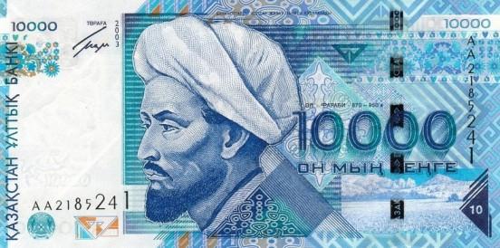 10000 тенге 2001 года