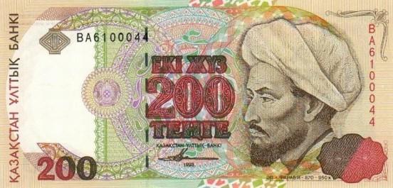 200 тенге 1993 года