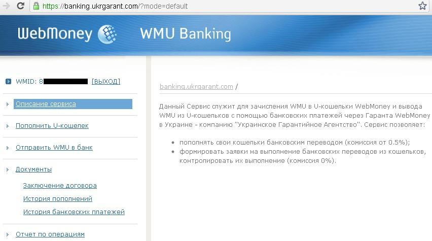 вывод вебмани в Украине