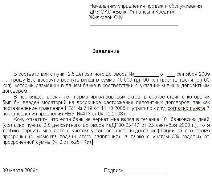 depoz_bank_zayav_obr2