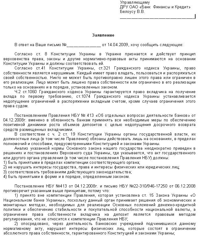 vozvrat_3_1