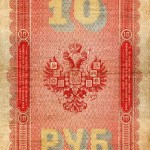 Десять рублей 1898 года