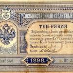 Три рубля 1898 года