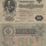 Пятьдесят рублей 1899 года