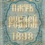 Пять рублей 1898 года