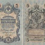 5 рублей 1905 года