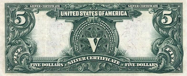 Пять долларов 1899 года