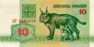 Белорусский рубль 1992 года, 10 рублей