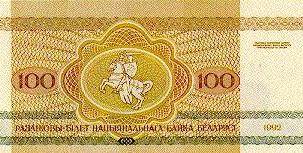 Белорусский рубль 1992 года, 100 рублей