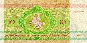 Белорусский рубль 1992 года, 10 руб