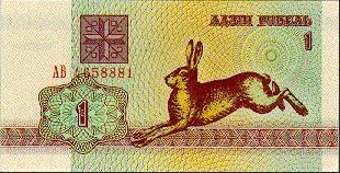 Белорусский рубль 1992 года