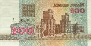 Белорусский рубль 1992 года, 200 рублей