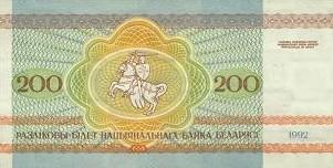 Белорусский рубль 1992 года, 200 руб