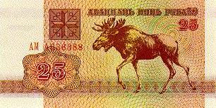 Белорусский рубль 1992 года, 25 рублей