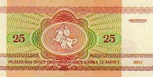 Белорусский рубль 1992 года, 25 руб