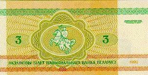 Белорусский рубль 1992 года, 3 рубля