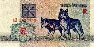 Белорусский рубль 1992 года, 5 рублей