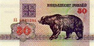 Белорусский рубль 1992 года, 50 рублей