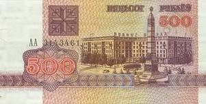 Белорусский рубль 1992 года, 500 рублей