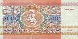 Белорусский рубль 1992 года, 500 руб
