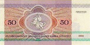 Белорусский рубль 1992 года, 50 руб