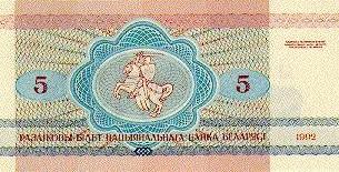 Белорусский рубль 1992 года, 5 руб