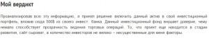 отзыв о vladimirfx с блога pasprofitru