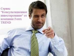 инвестиционный консультант форекс тренд