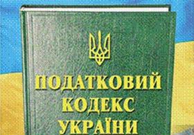 налоги Украины