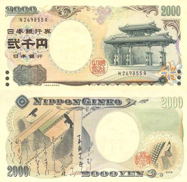 Япония, 2000 японских иен