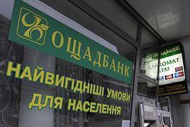 Еще один украинский банк, который «пухнет» от прибыли