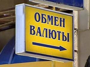 Данилишин сообщил, каким будет курс гривны осенью 2013, и зимой 2014 года