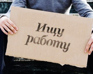 Уровень безработицы в Украине вдвое меньше, чем в Европе
