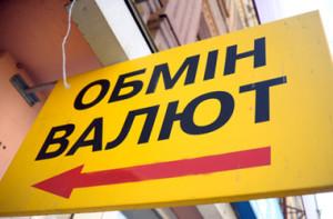 Как вас могут надуть в уличных обменниках валюты