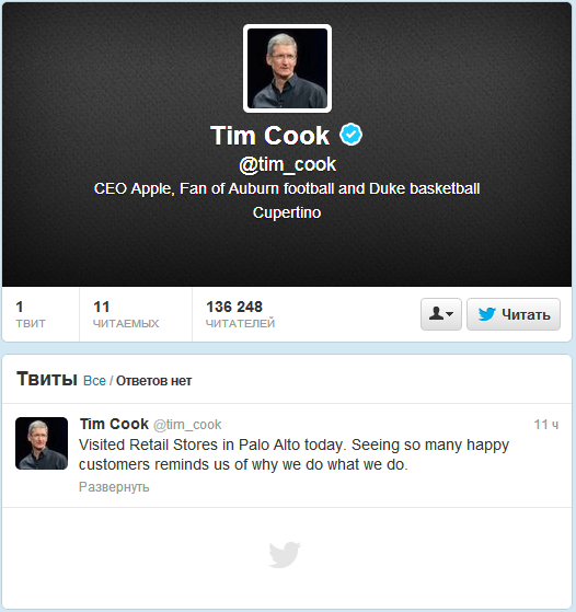 Глава Apple обзавелся аккаунтом в Twitter и написал первое сообщение