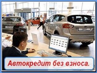 кредит на авто без взноса