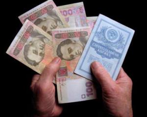 Правительство начинает выплаты вкладчикам Сбербанка СССР