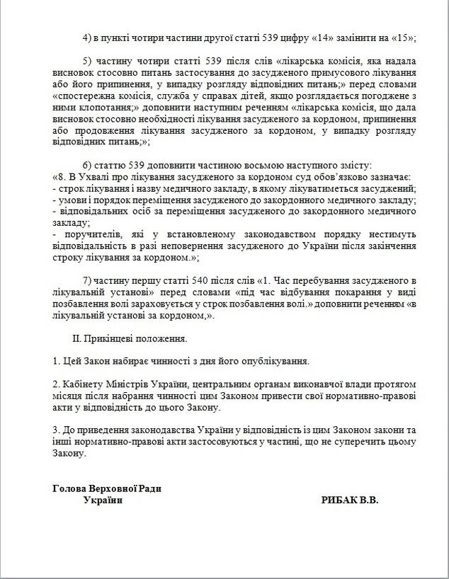 В парламент внесли законопроект о лечении осужденных за границей